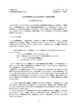 日本基督教団における未受洗者への配餐の問題 その本質にあるもの