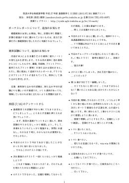 連絡プリント - 筑波大学流域管理研究室