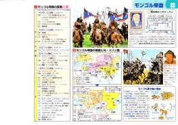 モンゴル帝国~清