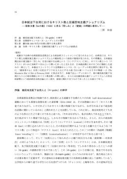 日本統治下台湾におけるキリスト教と反植民地主義ナショナリズム