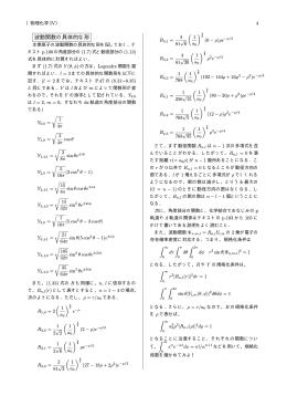 波動関数の具体的な形