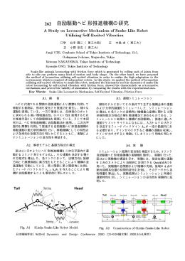 自励駆動ヘビ形推進機構の研究