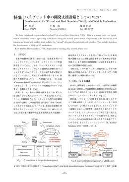 特集 ハイブリッド車の開発支援設備としての VRS *
