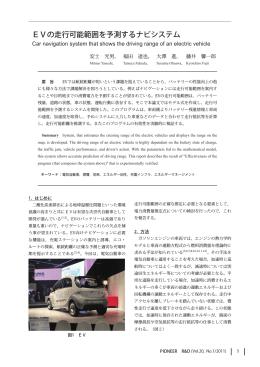 EVの走行可能範囲を予測するナビシステム