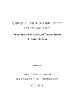 電気鉄道における次世代車両駆動システムの 設計手法に関する研究