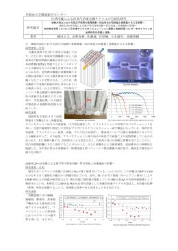 早稲田大学環境総合センター 自然冷媒による次世代冷凍空調サイクルの