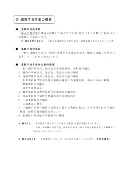 退職手当事業の概要 - 新潟県市町村総合事務組合