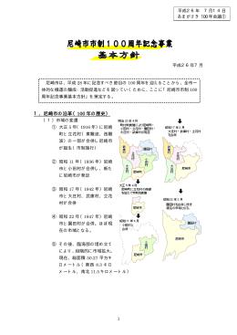 (資料1)尼崎市市制100周年記念事業基本方針(PDF 153.0 KB)