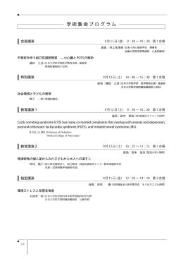 学術集会プログラム - 日本小児心身医学会