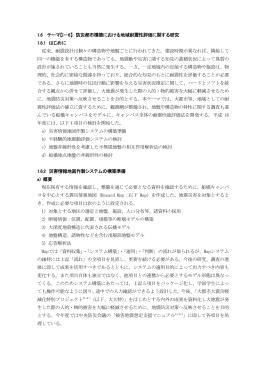 1.6 テーマ【I-6】 防災都市構築における地域耐震性評価