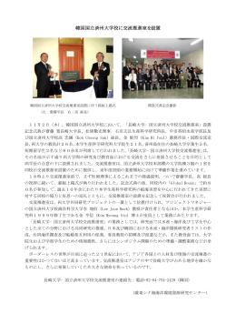 韓国国立済州大学校に交流推進室を設置