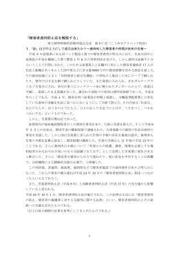 障害者虐待防止法の解説 - 埼玉精神神経科診療所協会