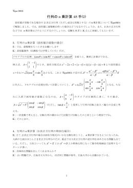 Tips003:行列のn乗計算48手(2)