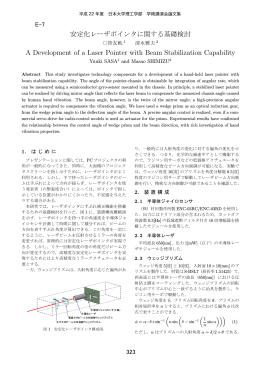 E-7 - 日本大学理工学部