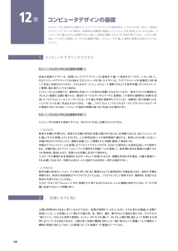 1. コンピュータデザインのプロセス 2. 知覚における見え