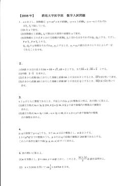 【2008`手】 群馬大学医学部 数学入試問題 2.