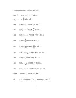 1 関数の導関数を求める関数を微分する)。 1