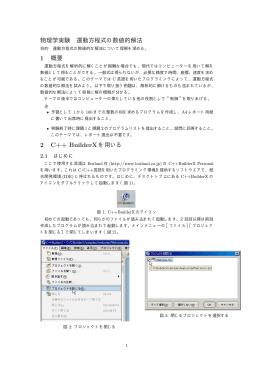 2 C++ BuilderXを用いる