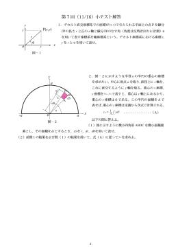 第 7 回( / 6)小テスト解答 解答 解答
