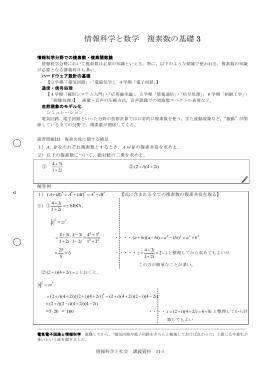 情報科学と数学 複素数の基礎 3
