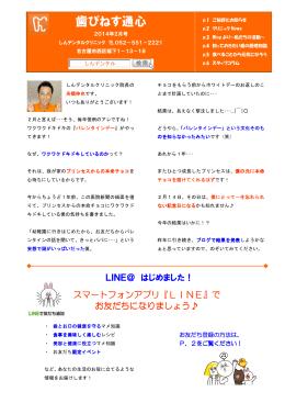 2014年 2月号 - しんデンタルクリニック