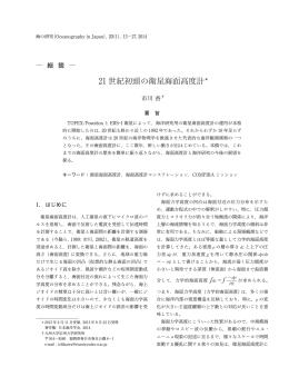 P13-27 - 日本海洋学会