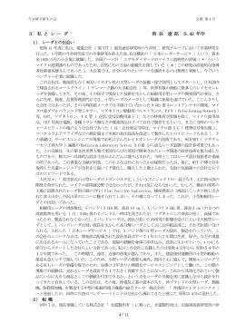 3.私 と レ ー ダ 帯 谷 達 郎 S.42 年卆