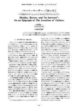 パーバ・マーサー ・ 「あいだ」 ー『文化のロケーション』 のエピグラフ