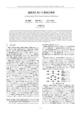PDFファイル - kaigi.org