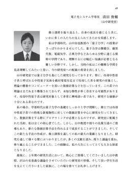 電子光システム学専攻 清田 俊輔 (山中研究室)
