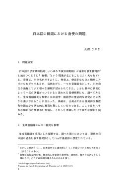 日本語の動詞における音便の問題(久保さやか)