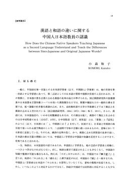 漢語と和語の違いに関する