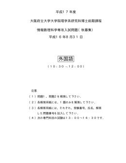 外国語(PDF 33KB)