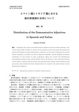 スペイン語とイタリア語における 指示形容詞の分布について Distribution