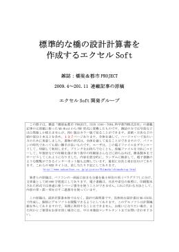 標準的な橋の設計計算書を 作成するエクセル Soft