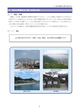 2 良好な景観形成に関する基本方針