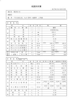 抑え杭(アンカー付)地震時検討