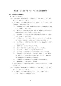 第11章:ヒト免疫不全ウイルスによる免疫機能障害(PDF)