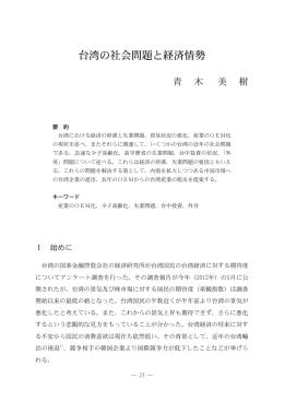 台湾の社会問題と経済情勢