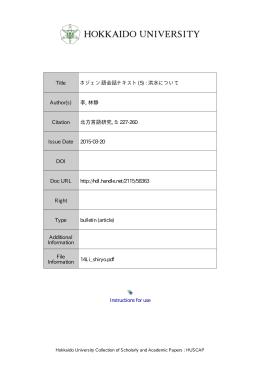 ホジェン語会話テキスト (5): 洪水について