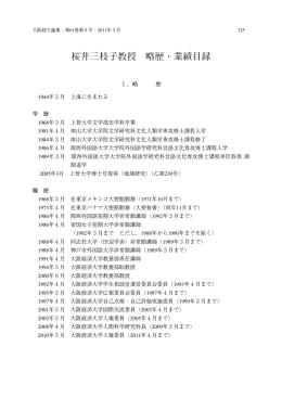 桜井三枝子教授 略歴・業績目録