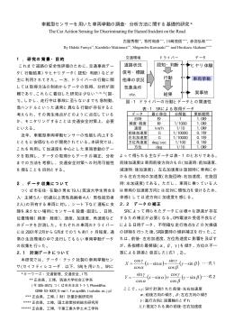 車載型センサーを用いた車両挙動の調査・分析方法に関する基礎的研究