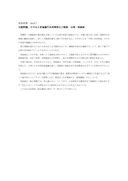 日中台3者協議や共同開発など提案 台湾・馬総統