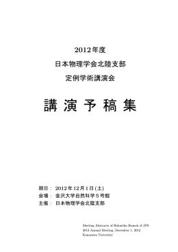 こちら - 日本物理学会北陸支部