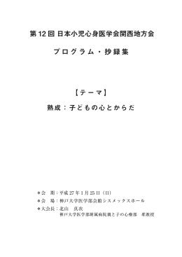 第 12 回 日本小児心身医学会関西地方会 プログラム・抄録集