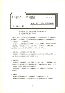 点字図書及び大活字図書の印刷カード 上の記載事項等について
