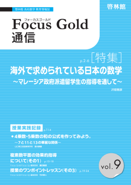 Focus Gold通信vol09.indd