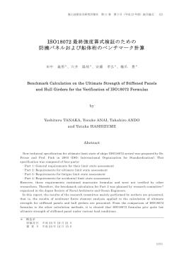 ISO18072 最終強度算式検証のための 防撓パネルおよび船体桁の