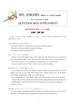 QBS第17号 - 英語のジョークを楽しむ会