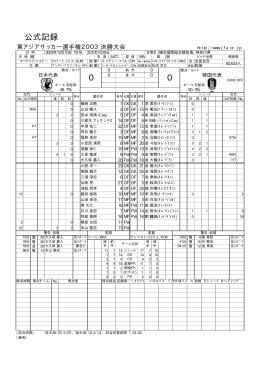 0 0 公式記録 - 日本サッカー協会